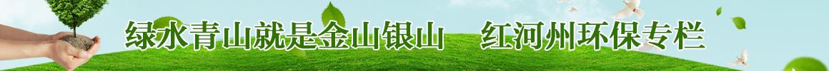 红河州环保专栏.jpg