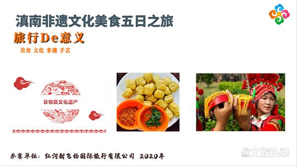 云南省文化旅游线路产品大赛线路